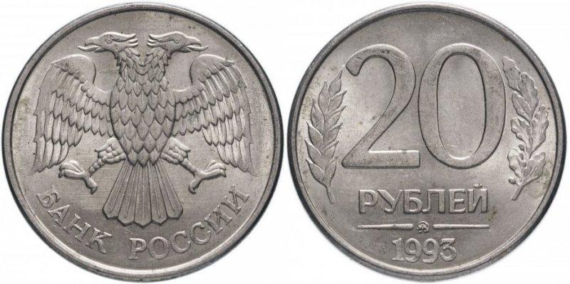Магнитная 20-рублёвка 1993 г.