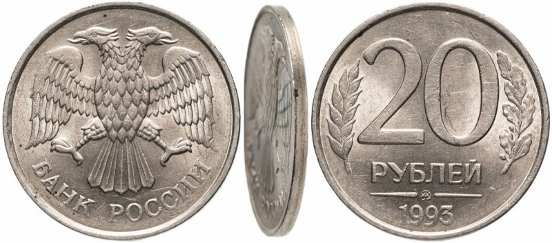 Немагнитная 20-рублёвка 1993 г. (ММД)