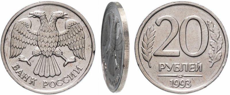 Немагнитная 20-рублёвка 1993 г. (ЛМД)