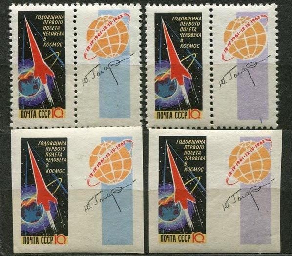 Серия 1962 года в честь годовщины полёта Гагарина