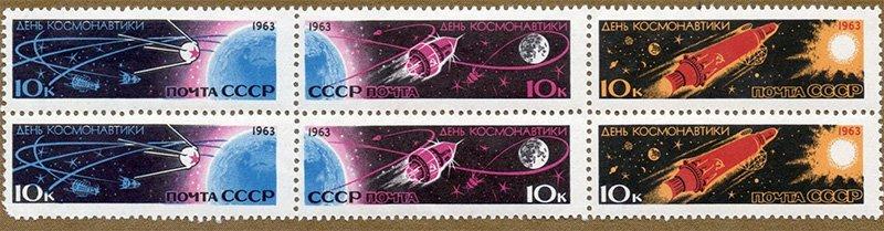 Серия 1963 года «День космонавтики» в сцепке