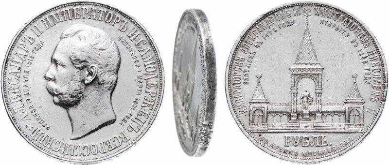 1 рубль 1898 года «Московский дворик»
