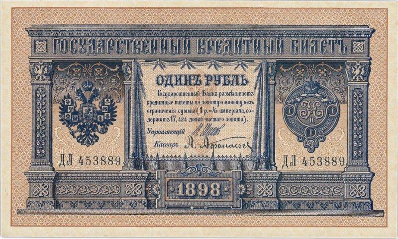 Лицевая сторона рубля образца 1898 года