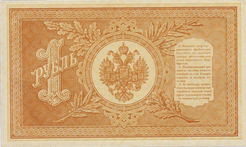 Оборотная сторона рубля образца 1898 года