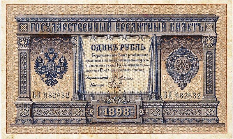 Рубль с подписью кассира Брута