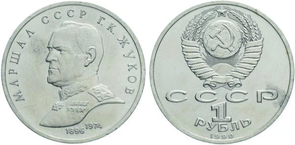 1 рубль, 1990 год, СССР. Маршал СССР Г.К. Жуков