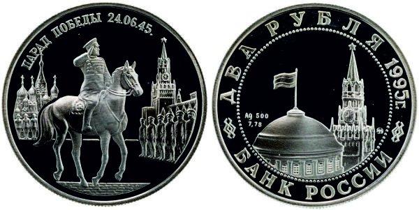 2 рубля, 1995 год, СССР. Парад Победы в Москве, маршал Жуков на Красной площади