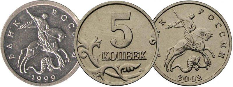 5 копеек 1999 года СП и 2002 года без буквы