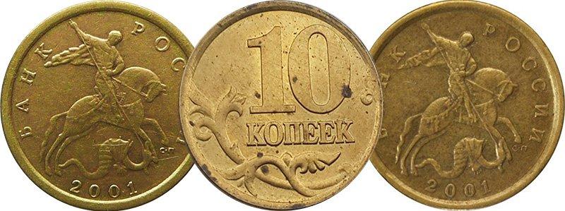10 копеек 2001 года СП рядовые (слева) и редкие (справа)