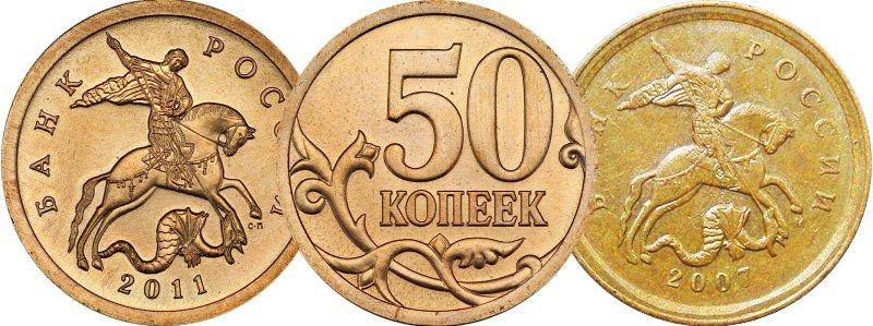 """Пробные 50 копеек 2011 года СП и московская """"перепутка"""" 2007 года"""