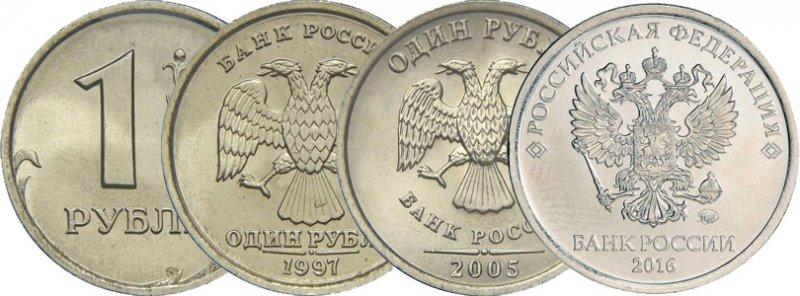 Варианты аверсов рублей РФ
