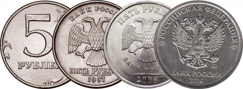 Варианты аверсов пятирублёвой монеты РФ