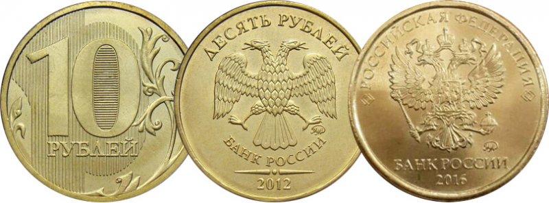 Варианты аверсов 10-рублёвой монеты РФ
