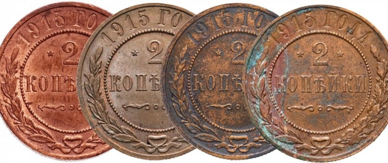 Медные монеты 1915 года с различной степенью покрытия патиной