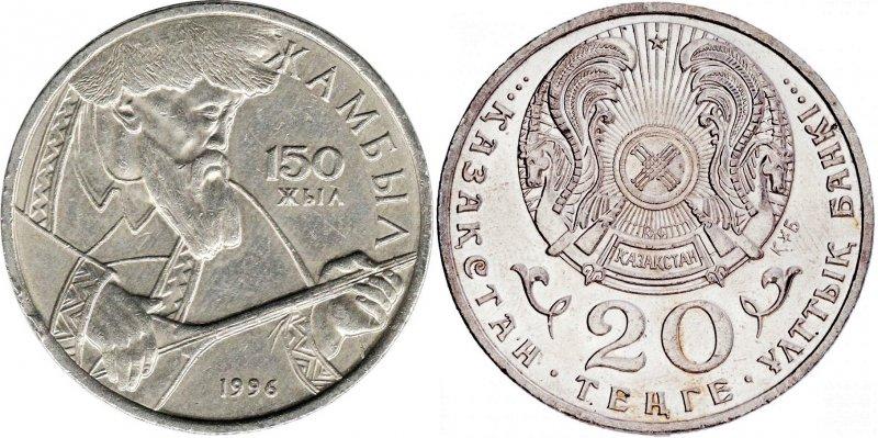 20 тенге 1996 года «150-летие Джамбула Джабаева»