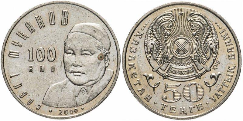 50 тенге 2000 года «100-летие Сабита Муканова»