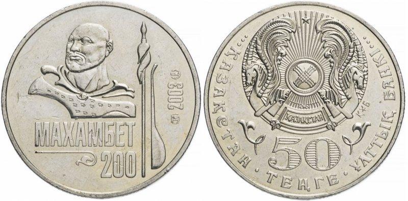 50 тенге 2003 года «200-летие Махамбета Утемисова»