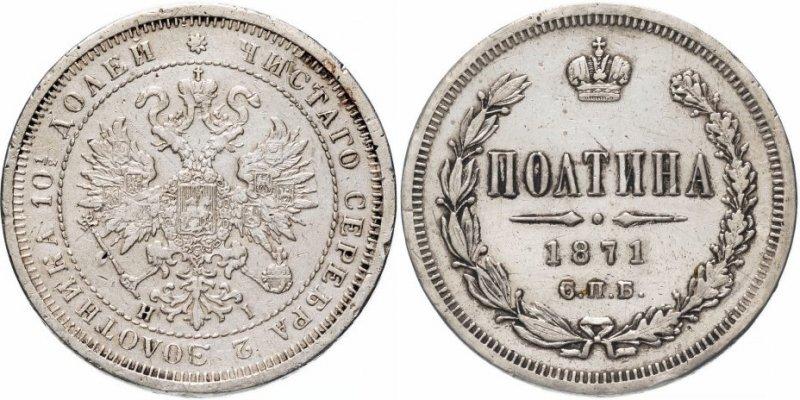 Монеты второй половины XIX века