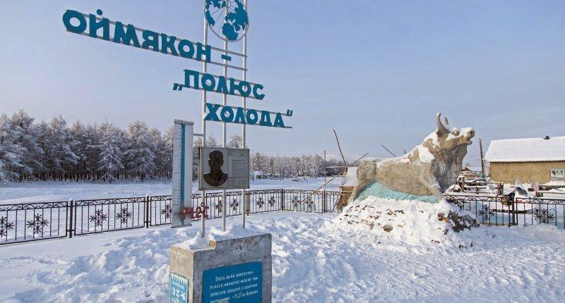 Памятный знак «Оймякон - Полюс холода», 2015 год