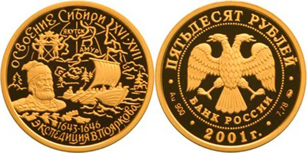 50 рублей «Экспедиция В. Пояркова», 2001 год