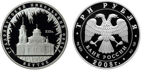 3 рубля «Градо-Якутский Никольский собор (XIX в.)», 2008 год