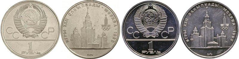 Олимпийский рубль «Московский государственный университет», качество UNC и Proof. 1979 год