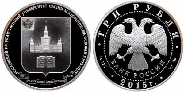 3 рубля «Московский государственный университет им. М.В. Ломоносова», 2015 год