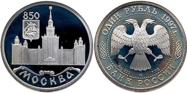 1 рубль «Московский государственный университет», 1997 год
