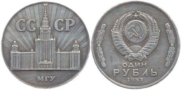 Монетовидный жетон «МГУ. 1953»