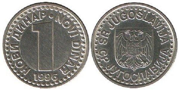 1 новый динар СРЮ 1996 года. Сплав меди, цинка и никеля