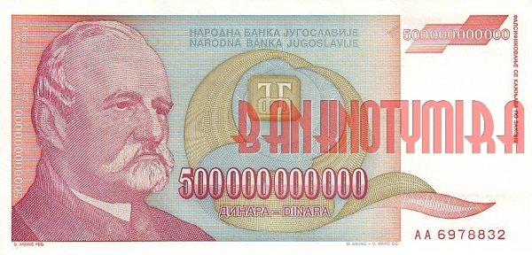 Банкнота СРЮ номиналом в 500 млрд динаров