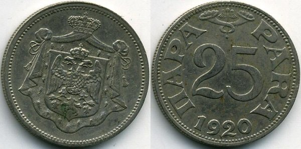 25 пара КСХС. 1920 год. Сплав меди и никеля
