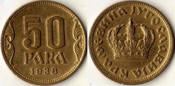 50 пара. 1938 год