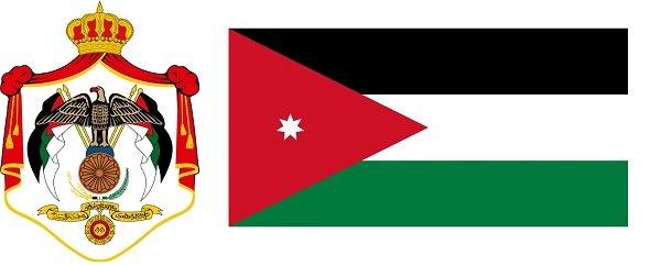 Государственные символы Иорданского Хашимитского Королевства
