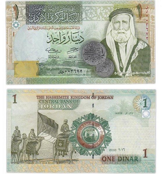 1 динар 2016 год. Иорданское Хашимитское Королевство