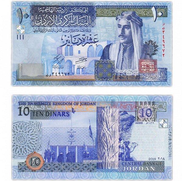10 динаров 2018 год. Иорданское Хашимитское Королевство