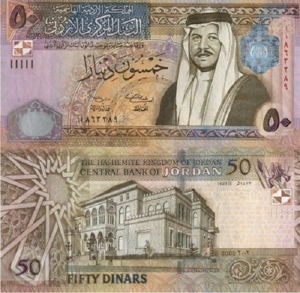 50 динаров. 2002 год. Иорданское Хашимитское Королевство