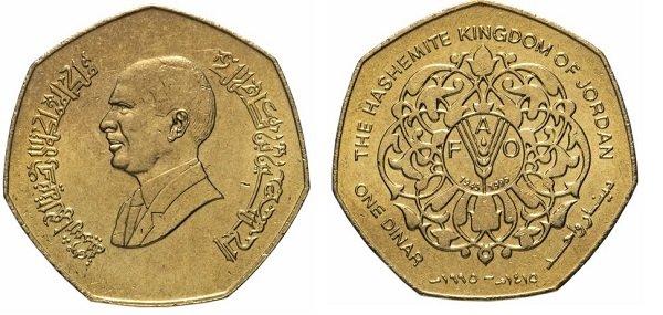 1 динар, выпущенный в честь 50-летия FAO. 1995 год. Иорданское Хашимитское королевство. Хусейн ибн Талал. Латунь