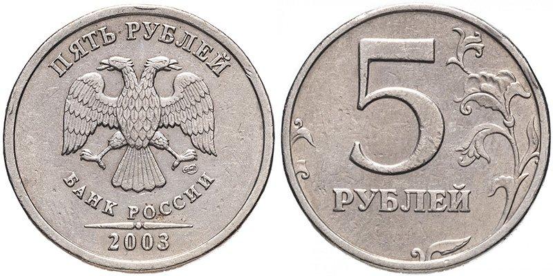 5 рублей 2003 года СПМД