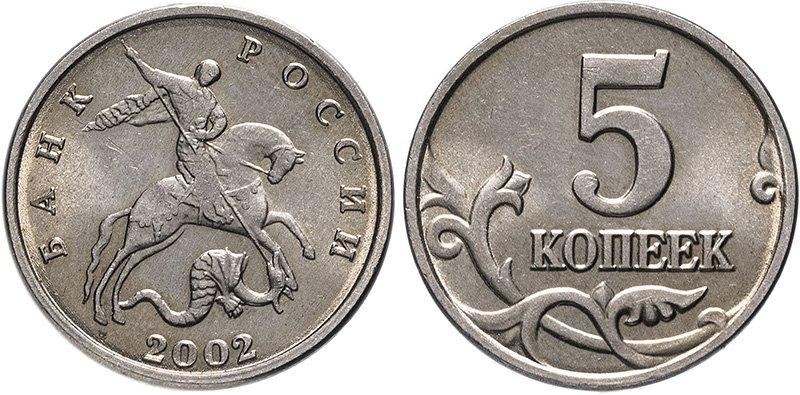 5 копеек 2002 года без обозначения монетного двора