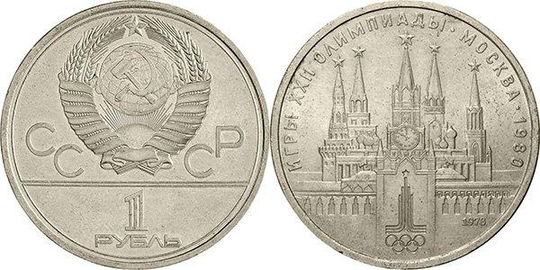 1 рубль 1978 года «Московский кремль»