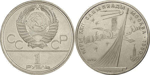 1 рубль 1979 года «Монумент Покорителям космоса»