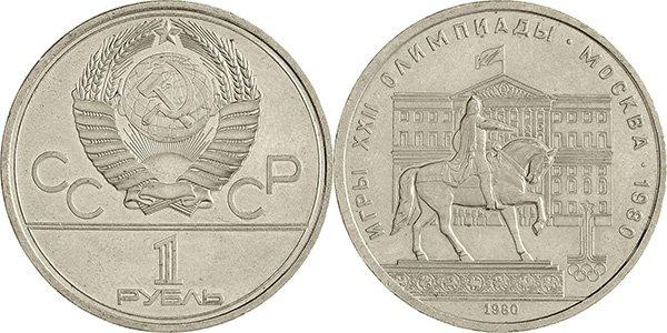 1 рубль 1980 года «Моссовет»
