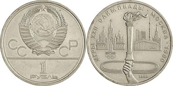 1 рубль 1980 года «Факел»