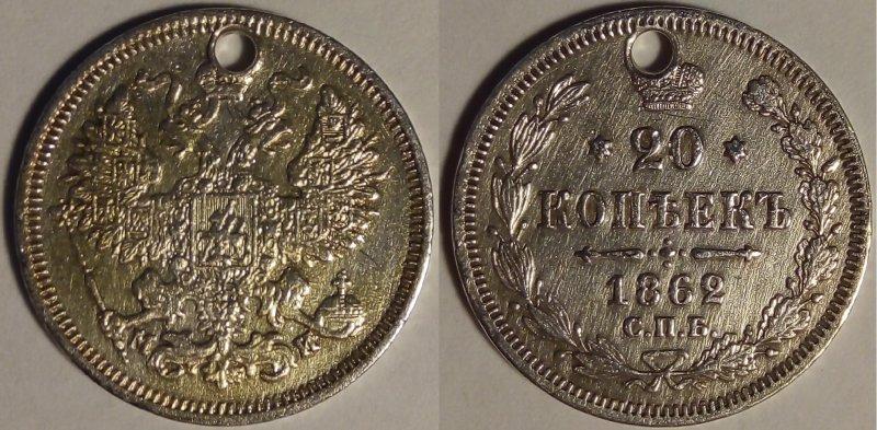 20 копеек 1862 года, обработка уксусом