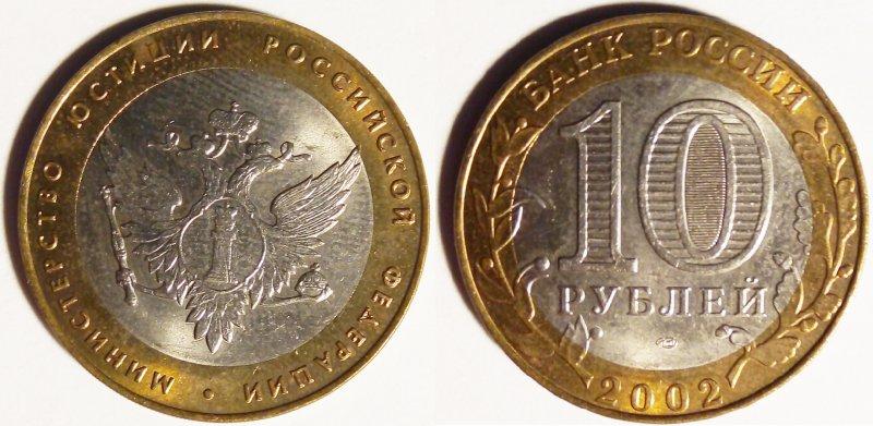 10 рублей с отпечатками пальцев