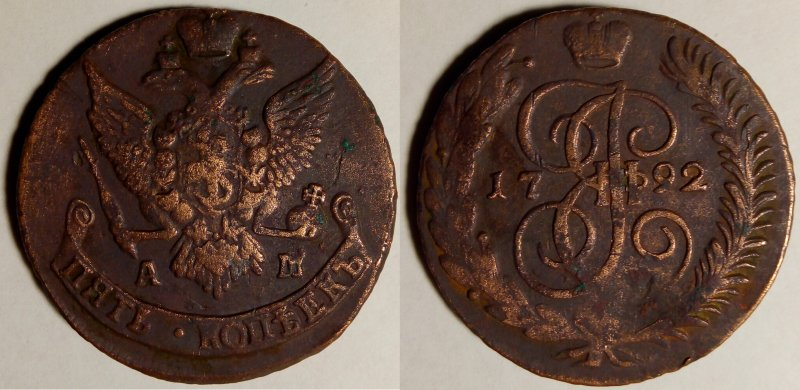 5 копеек 1792 года, обработка мылом