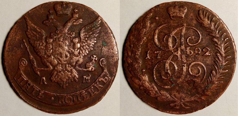 5 копеек 1792 года, обработка уксусом