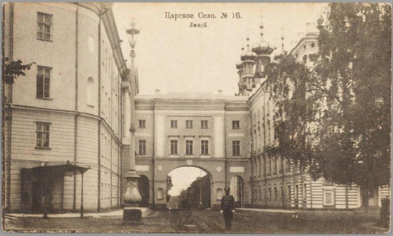 Открытка 1917 года с фотографией здания лицея в Царском Селе
