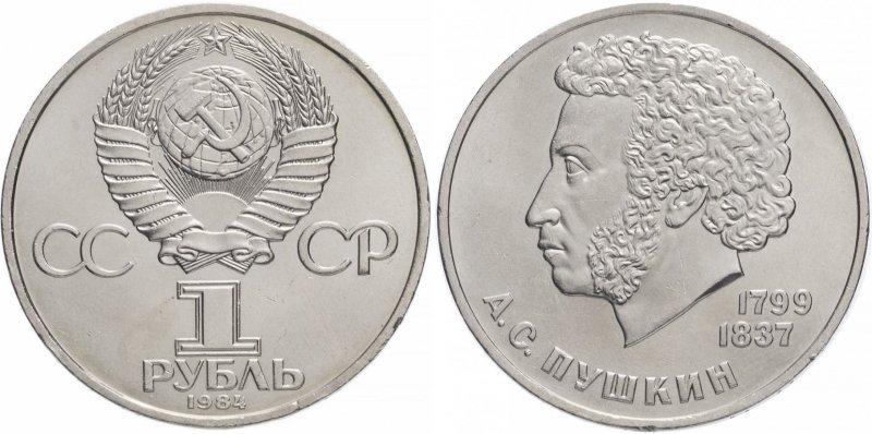1 рубль, посвященный 185-летию со дня рождения Александра Пушкина